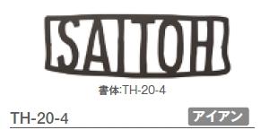 オーナメントサイン TH-20-4