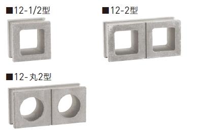 スクリーンブロック 12-1/2型 ・ 12-2型 ・ 12-丸2型