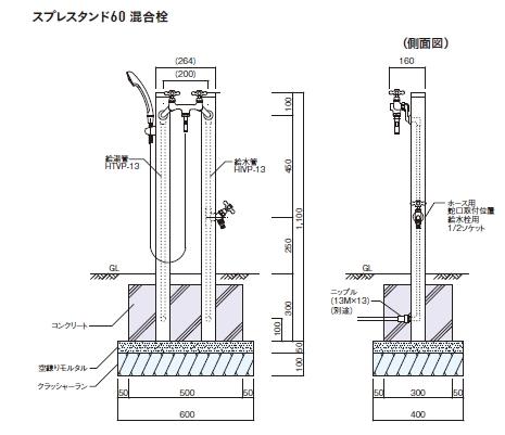 スプレスタンド60_混合栓セット