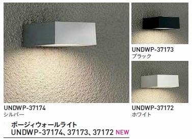 ポージィウォールライト UNDWP-37174、37173、37172