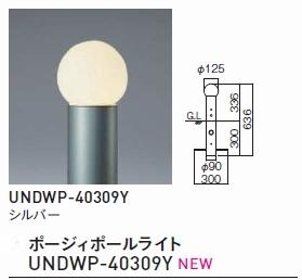 ポージィポールライト UNDWP-40309Y