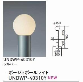 ポージィポールライト UNDWP-40310Y