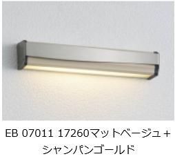エコルトウォールライト EB07011 17260