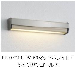 エコルトウォールライト EB07011 16260