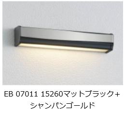 エコルトウォールライト EB07011 15260