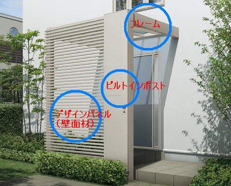 リレーリア(エントランス用)壁面材 スクリーン1N型