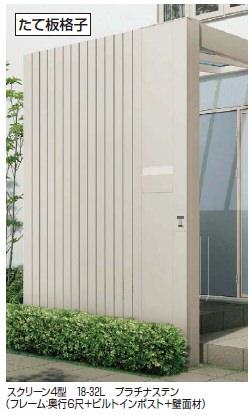 リレーリア(エントランス用)壁面材 スクリーン4型