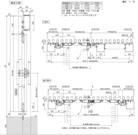 壁面材 スクリーンフェンス2N型