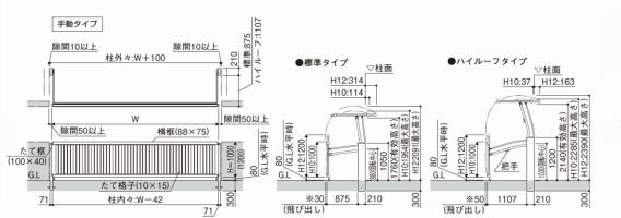 シャローネアップゲートワイド01型 /