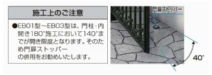 シャローネ門扉EB02型