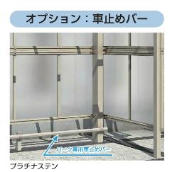 レイナパークグラン 基本セット / たて(2)連棟セット