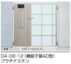 シャローネ_門扉SC03型 機能子扉AD型