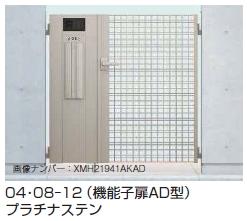 シャローネ_門扉SC04型 機能子扉AD型