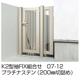 シンプレオ門扉K2型