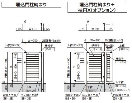 シンプレオ門扉K1型