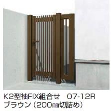 シンプレオ門扉T1型 片開き専用