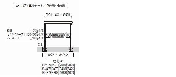 ジーポートneo たて(2)連棟セット/2台用・4台用/Bタイプ  / /