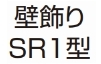 シャローネ壁飾りSR1型