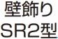 シャローネ壁飾りSR2型