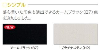 シャローネ壁飾りSC1型