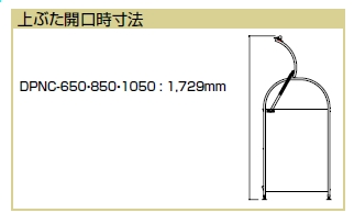 ダストピット DPN型