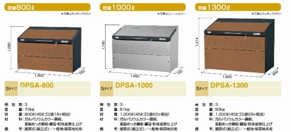 ダストピット Sタイプ(DPS型)