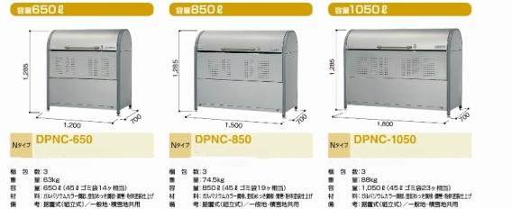 ダストピット Nタイプ(DPN型)