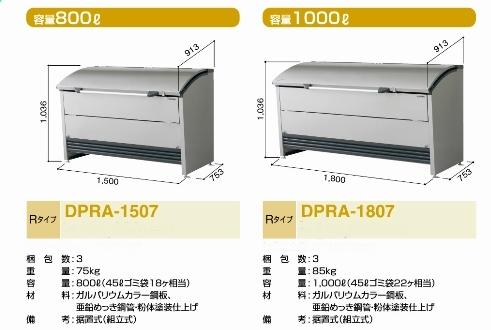 ダストピット Rタイプ(DPR型)