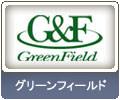 グリーンフィールド