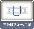 宇治川ブロック工業