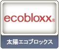太陽エコブロックス
