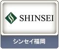 シンセイ福岡
