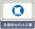 久保田セメント工業
